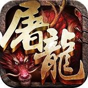 蓝月屠龙 v1.1 BT版下载