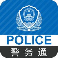 一城警务通app下载v1.0.0