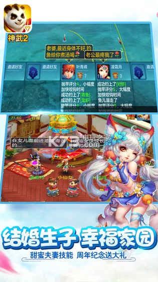 神武2 v2.0.64 夏日狂欢季下载 截图