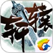 轩辕传奇手游 v1.1.1 BT版下载