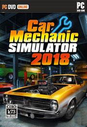 汽车修理工模拟2018 中文硬盘版下