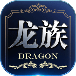 龙族世界 v2.2.3 果盘版下载