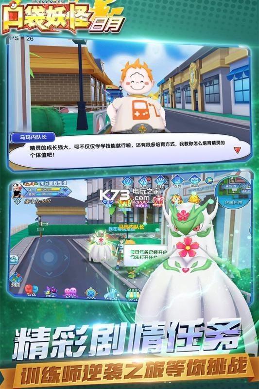 口袋妖怪日月 v4.4.0 国服版下载 截图