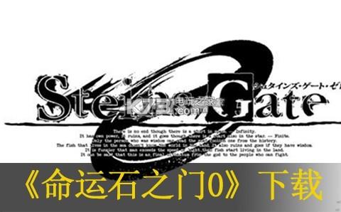 命运石之门0 美版下载预约 截图