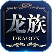龙族世界 v2.2.3 变态版下载