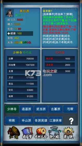 武侠浮生记 v1.2.4 下载 截图