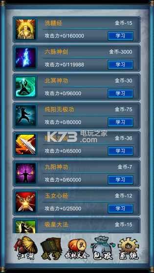 武侠浮生记 v1.1.2 下载 截图