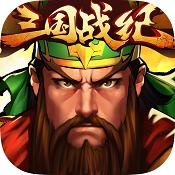 三国战纪群雄逐鹿 v3.0.2 果盘版下载