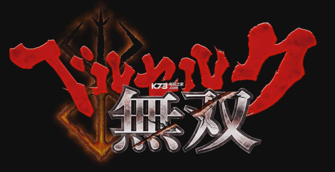 剑风传奇无双 欧版下载 截图