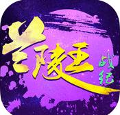 兰陵王战纪ol下载v1.0