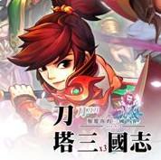 刀刀刀刀塔三三三国志下载v1.0