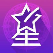 星座运势app v1.2 手机版下载