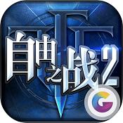 自由之战2 v1.10.1.16 果盘版下载