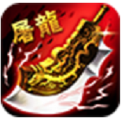屠龙杀 v1.0.1 变态版下载