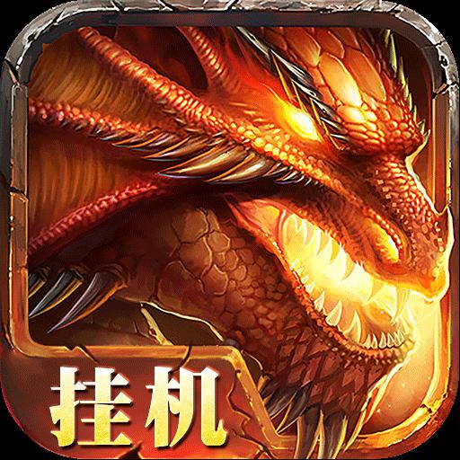 烈焰屠龙挂机版 v1.0 变态版下载