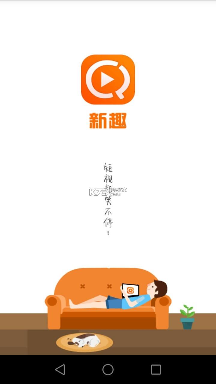 新趣 v1.1 app下载 截图