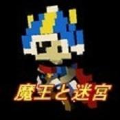 魔王的迷宫中文版下载v1.0