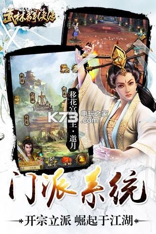 武林群侠传 v2.5.1 九游版下载 截图