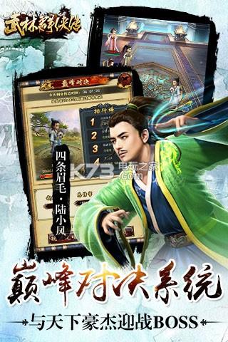 武林群侠传 v2.5.1 无限元宝版下载 截图