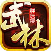 武林群侠传 v2.5.1 果盘版下载