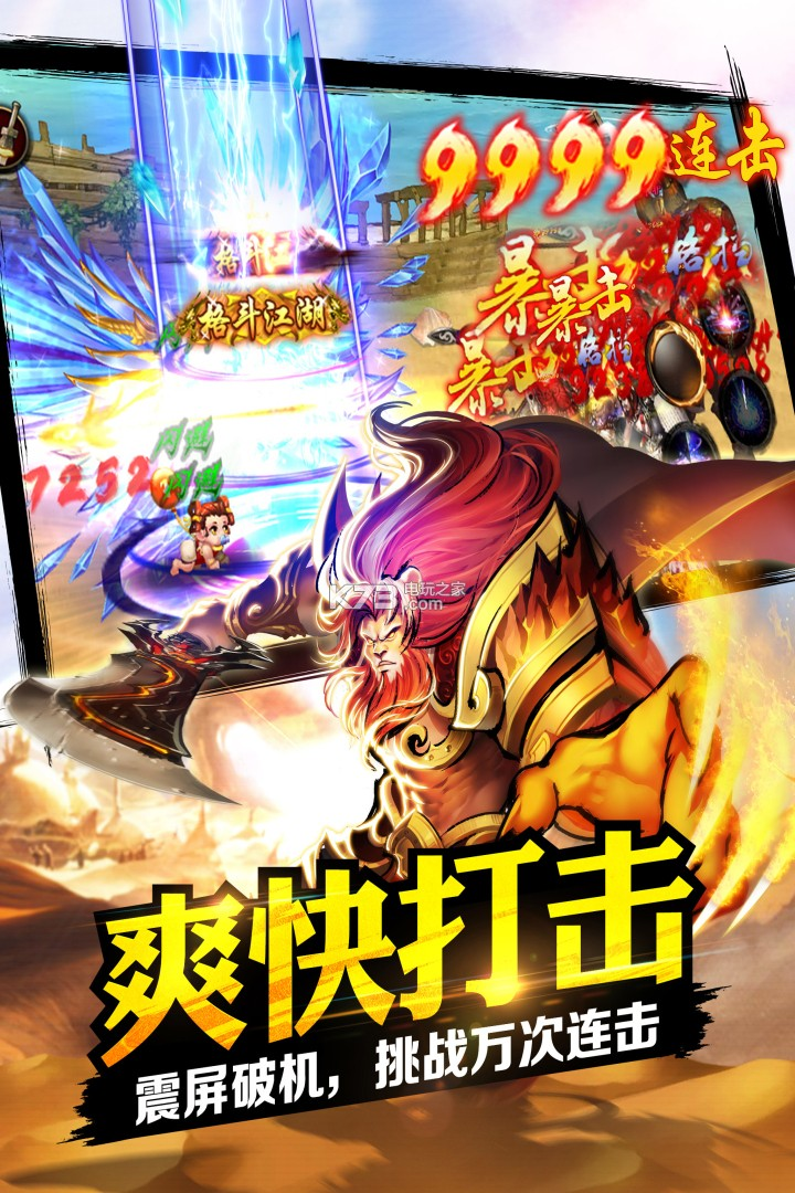 格斗江湖 v1.17.05.17 九游版下载 截图