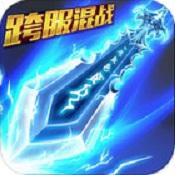 一剑轩辕 v1.1 变态版下载