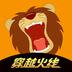 狮吼TV官方下载v2.0.7