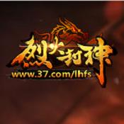 烈火封神最新版下载v1.0