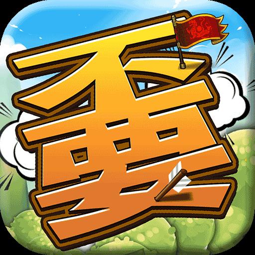 军师联萌 v1.0 BT版下载