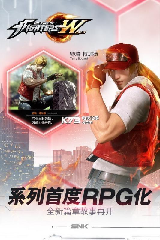 拳皇世界手游 v1.0.2 公测版下载 截图
