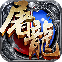 赤月屠龙 v2.0.1 变态版下载