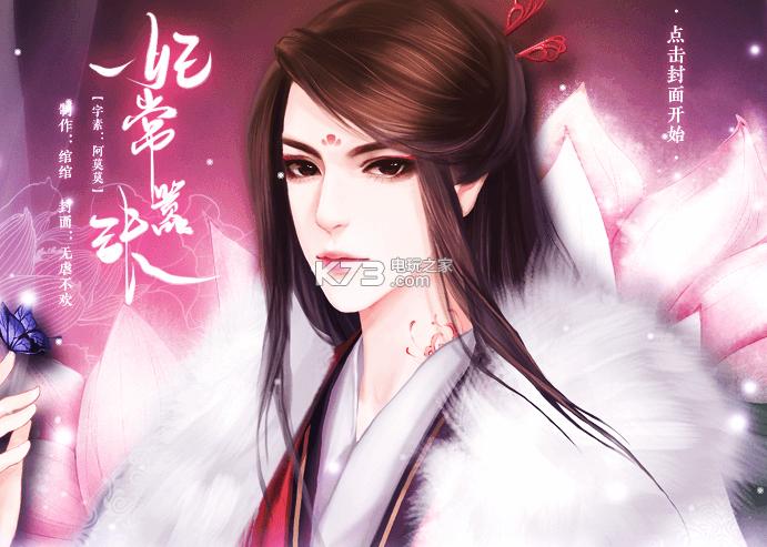 妃常嚣张 v1.0 游戏下载 截图