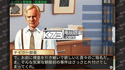刑警JB哈罗德事件簿杀人俱乐部 日版下载 截图