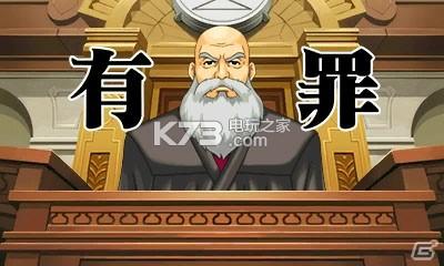 逆转裁判4 日版下载 截图