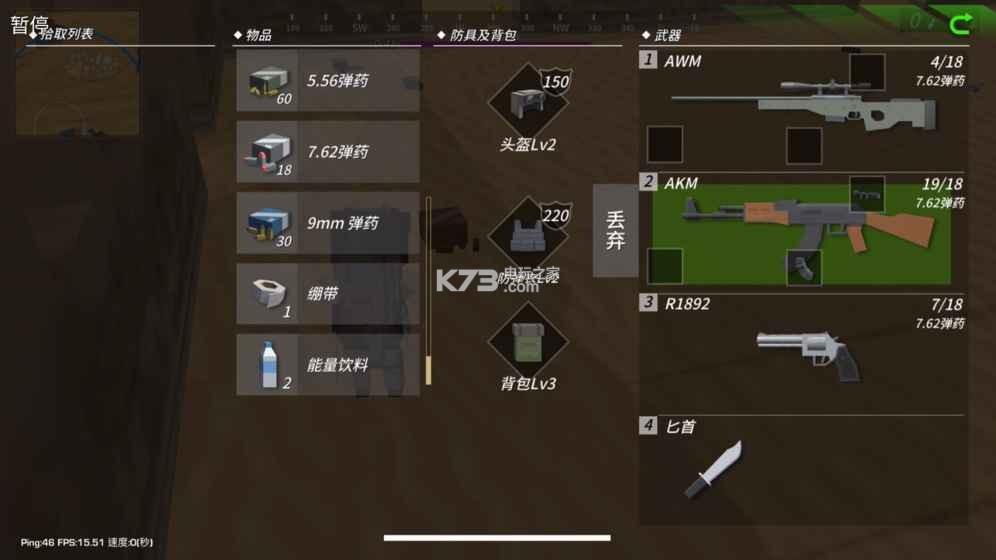 百人大逃杀 v1.0 下载 截图