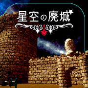 星空的废城 v1.0 下载