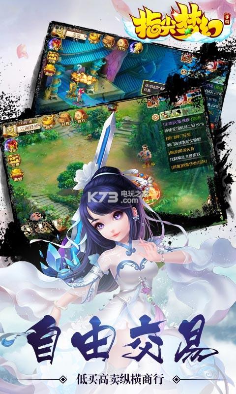 指尖梦幻 v1.2.4 无限元宝版下载 截图