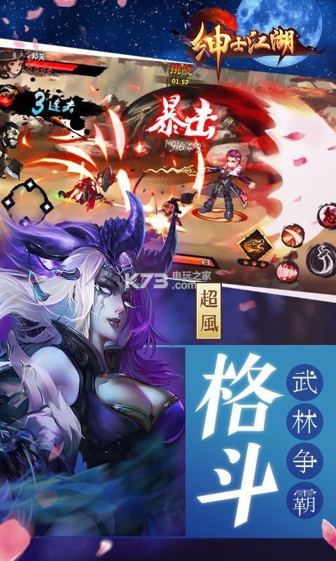 绅士江湖 v1.0.0 破解版下载 截图