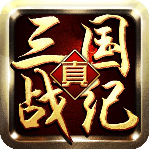真三国战纪 v1.0 BT版下载