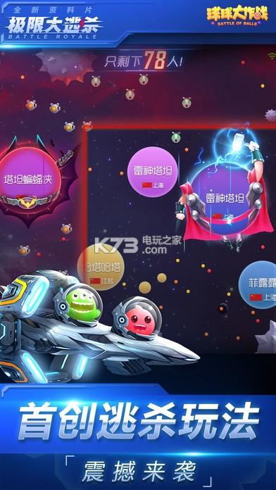 球球大作战7.2.0 下载 截图