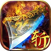 屠龙斩 v1.0.0 BT版下载