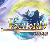 Vochord轩辕天籁下载v1.0.3
