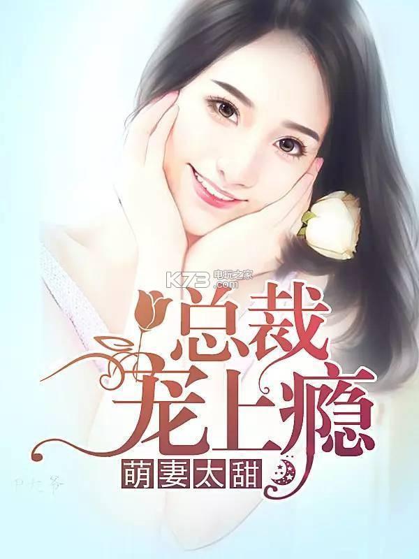 萌妻太甜总裁宠上瘾小说软件下载 萌妻太甜总裁宠上瘾北冥墨 完整版