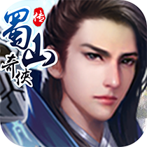 蜀山奇侠传 v1.0 BT版下载