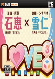 love3官方中文版下载