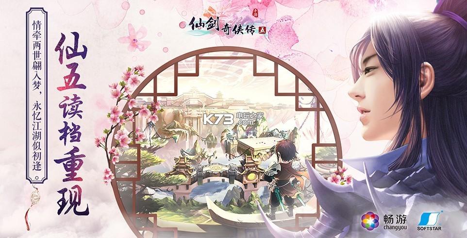 仙剑奇侠传5手游 v3.7.00 公测版下载 截图