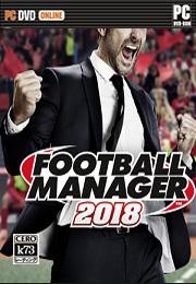 足球经理2018 中文硬盘版下载