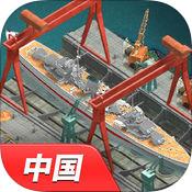 中国产业复兴记手游下载v1.0
