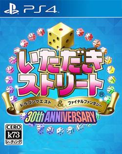 富豪街勇者斗恶龙与最终幻想30周年 中文版预约