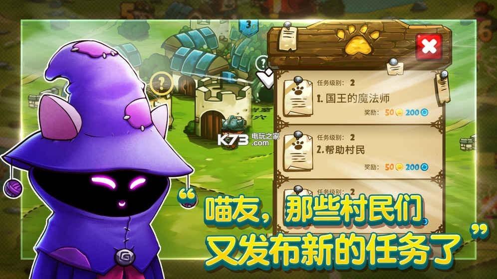 喵咪斗恶龙 v1.0.145 无限金币版下载 截图